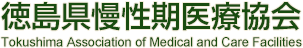 徳島県慢性期医療協会 Tokushima Association of Medical and Care Facilities